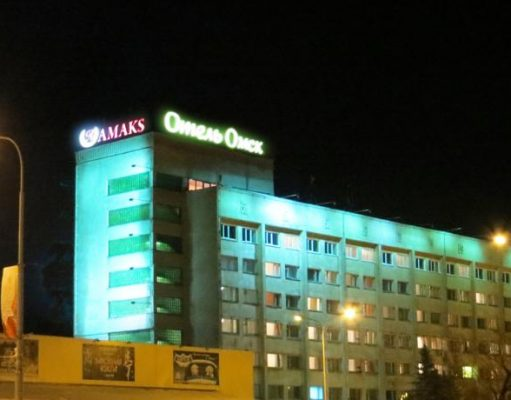 отель Омск фото с улицы
