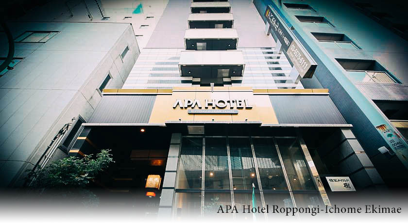 APA酒店六本木一丁目站前
